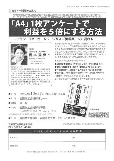 山口県 岩国商工会議所主催 販売促進(広告宣伝)セミナー講師
