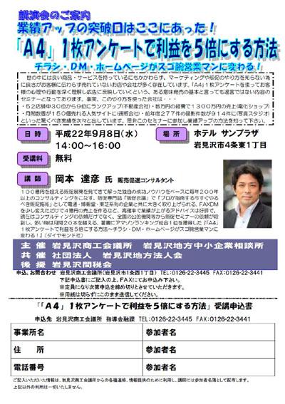 http://www.iwamizawacci.or.jp/