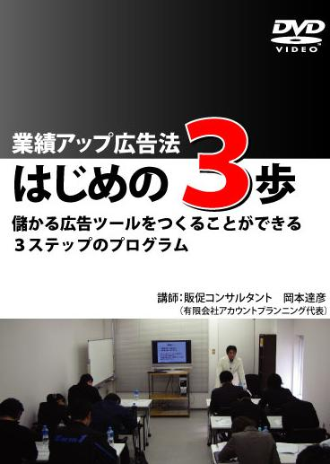"""業績アップ広告法""""はじめの3歩"""""""