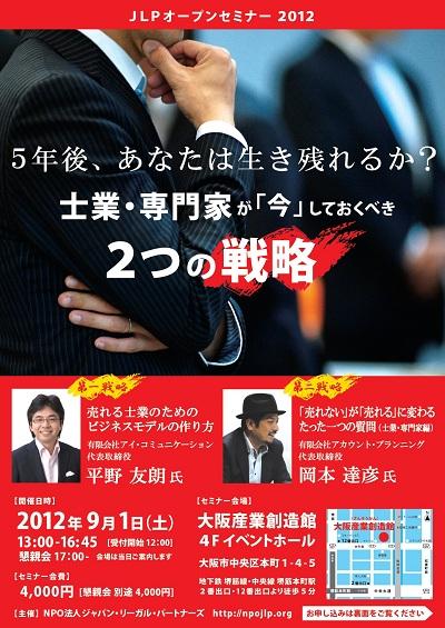 NPO法人ジャパン・リーガル・パートナーズ