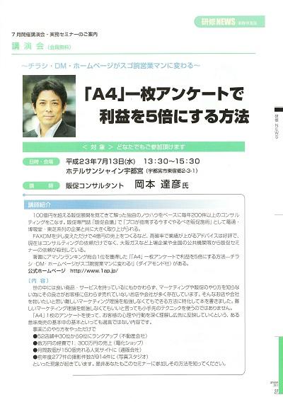 栃木県 常陽産業研究所主催 販売促進(広告宣伝)セミナー講師