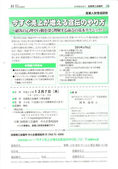 石川県 加賀商工会議所主催 販売促進(広告作成)セミナー講師