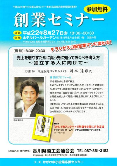香川県 香川県商工会連合会主催 中小企業応援センター事業 創業セミナー 講師