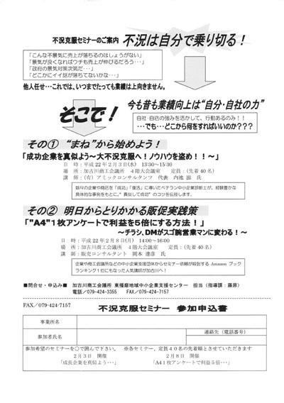 兵庫県 加古川商工会議所主催 不況克服販促(販売促進・広告作成)セミナー講師