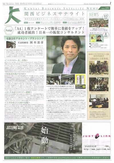 関西ビジネスサテライト