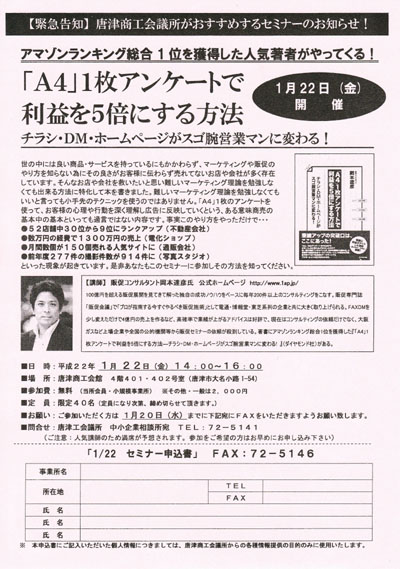 佐賀県 唐津商工会議所主催 販促(販売促進)セミナー講師