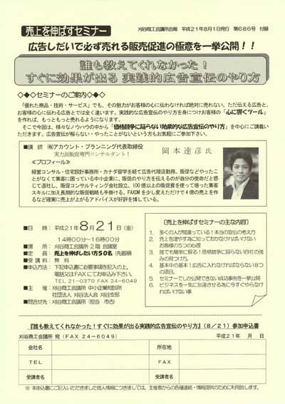 愛知 刈谷商工会議所主催 販売促進(広告作成)セミナー講師