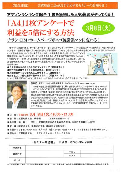 京都府 笠置町商工会主催 販売促進(広告宣伝)セミナー講師