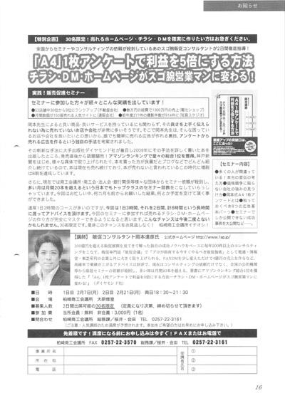 新潟県 柏崎商工会議所主催 販促(販売促進)セミナー講師