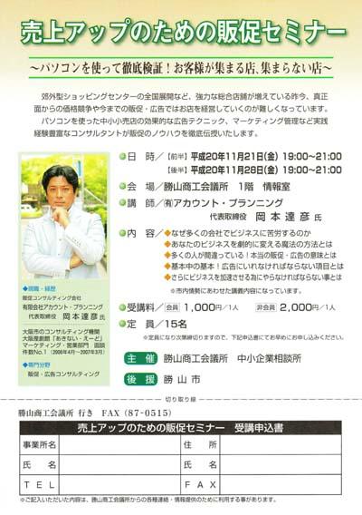 福井県勝山商工会議所主催 販売促進セミナー講師
