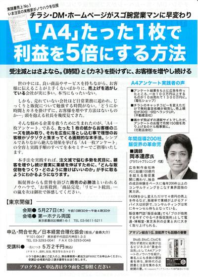 東京都 日本経営合理化協会主催 販売促進(広告作成)セミナー講師