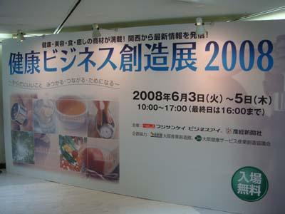 フジサンケイ ビジネスアイ主催健康ビジネス創造展2008