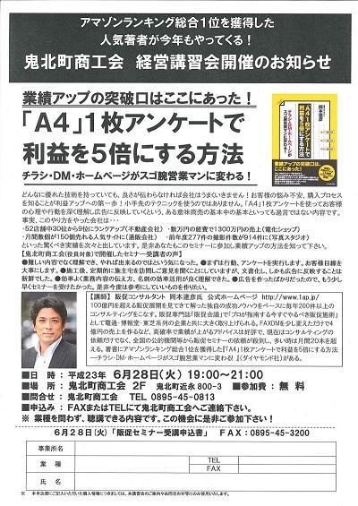 愛媛県 鬼北町商工会主催 販売促進(広告宣伝)セミナー講師