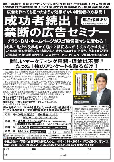 成功者続出!禁断の広告セミナーin名古屋
