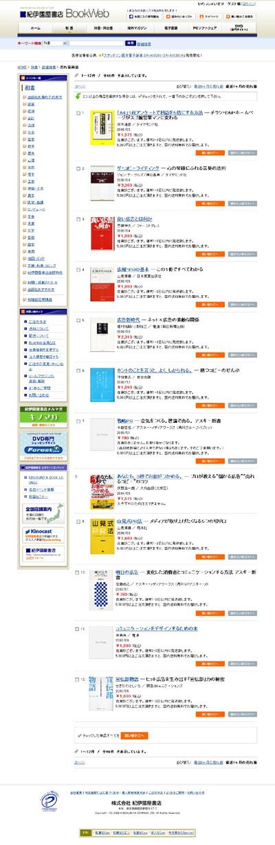 紀伊國屋BookWeb