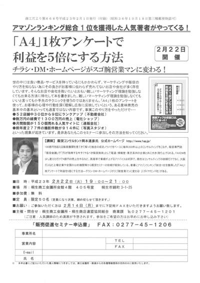 群馬県 桐生商工会議所主催 販売促進(広告宣伝)セミナー講師