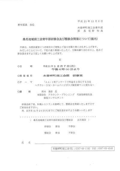 三重県 木曽岬商工会主催 青年部研修 販促(販売促進)セミナー講師