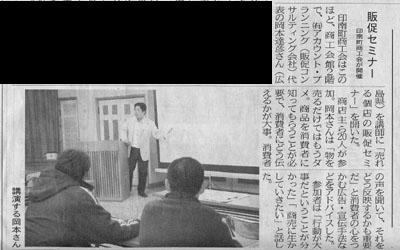紀州新聞様 取材記事