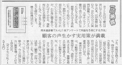 神戸新聞書評「一読納得」