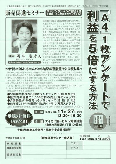 岡山 児島商工会議所主催 販売促進(広告制作)セミナー講師