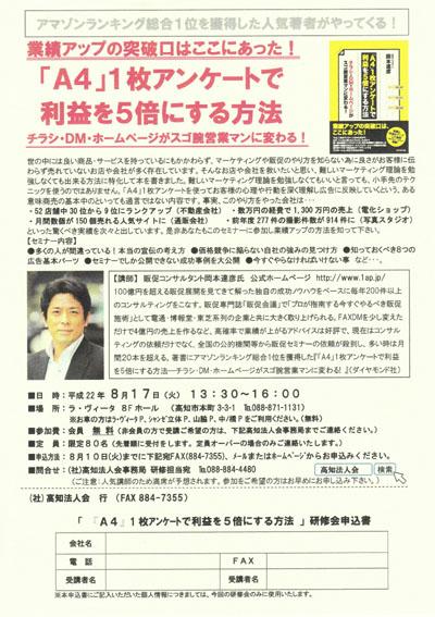 高知県 社団法人高知法人会主催 販売促進 (広告作成) 研修会 セミナー講師