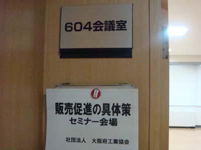大阪 (社)大阪府工業協会主催 販促(広告)セミナー講師