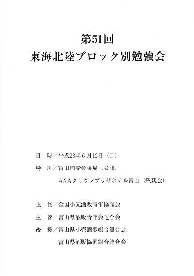 富山県 全国小売酒販青年協議会主催 販売促進(広告宣伝)セミナー講師