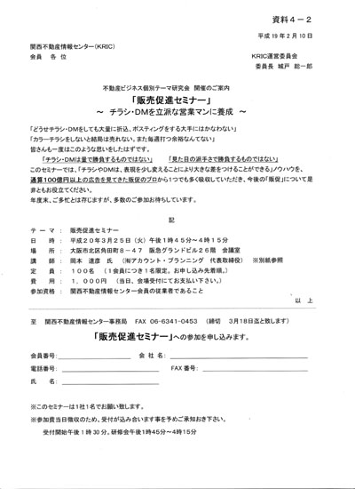 販売促進セミナー ~チラシ・DMを立派な営業マンに養成~