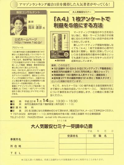 広島県 呉商工会議所主催 販促(販売促進)セミナー講師