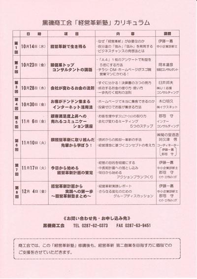 栃木 黒磯市商工会主催 販売促進(広告制作)セミナー講師