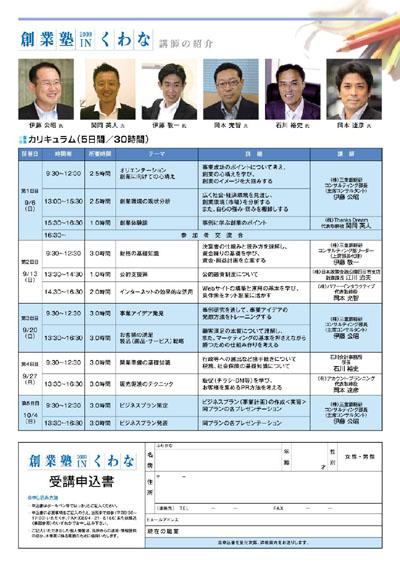 三重 桑名商工会議所主催 創業塾販売促進(広告制作)セミナー講師