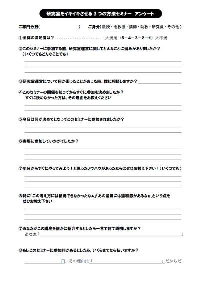 京都大学のアンケート用紙