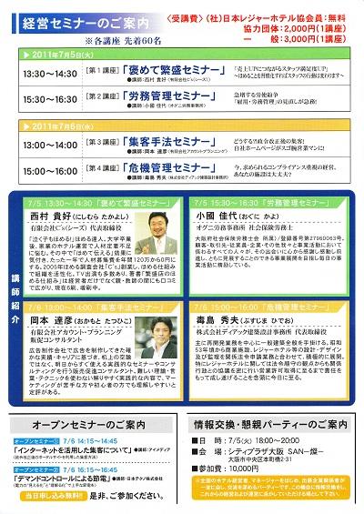 社団法人日本レジャーホテル協会