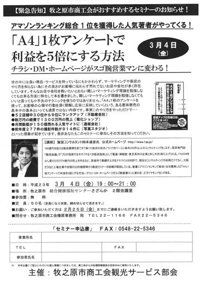 静岡県 牧之原市商工会商工会主催 販売促進(広告宣伝)セミナー講師