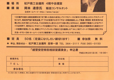 千葉県 松戸商工会議所主催 経営安定特別相談室講演会 販促(販売促進)セミナー講師