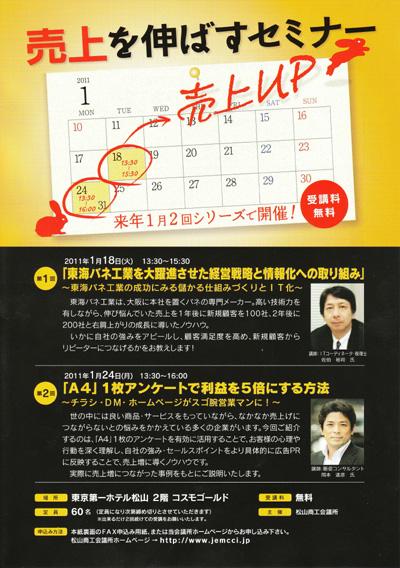 愛媛県 松山商工会議所主催 販売促進(広告宣伝)セミナー講師