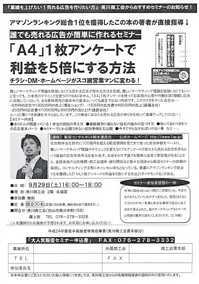 美川商工会