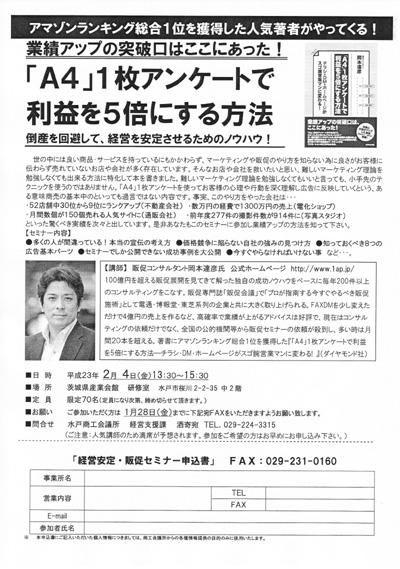 茨城県 水戸商工会議所主催 経営安定・販促(広告宣伝)セミナー講師