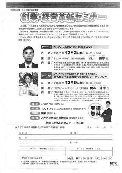 【セミナーチラシ】 宮崎商工会議所主催 販促(広告作成)セミナー