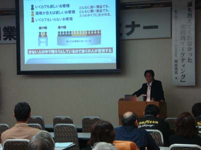 宮崎県宮崎商工会議所主催 創業・経営革新セミナー講師