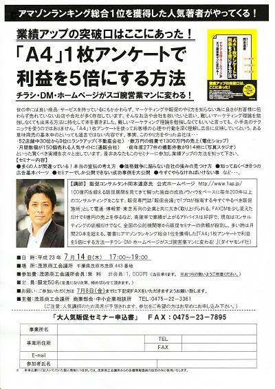 千葉県 茂原商工会議所主催 販売促進(広告宣伝)セミナー講師