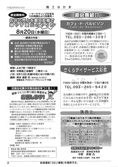 福岡 中間商工会議所主催 販促(広告)セミナー講師