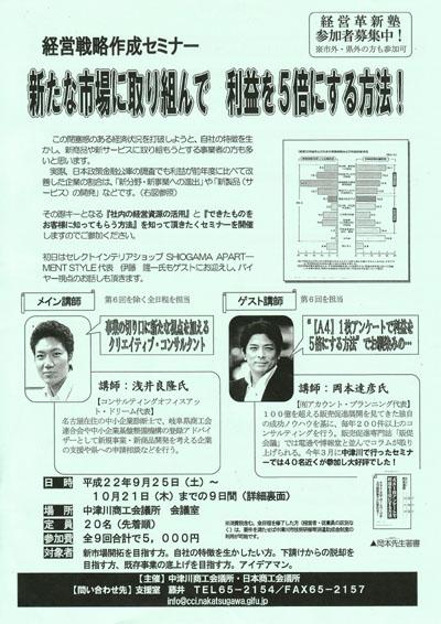 岐阜県 中津川商工会議所主催 経営戦略作成(販売促進)セミナー講師