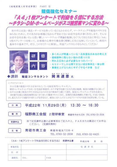 富山県 南砺市商工会主催 販売促進(広告宣伝)強化セミナー講師