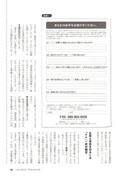 日本実業出版社様発行 ニュートップL