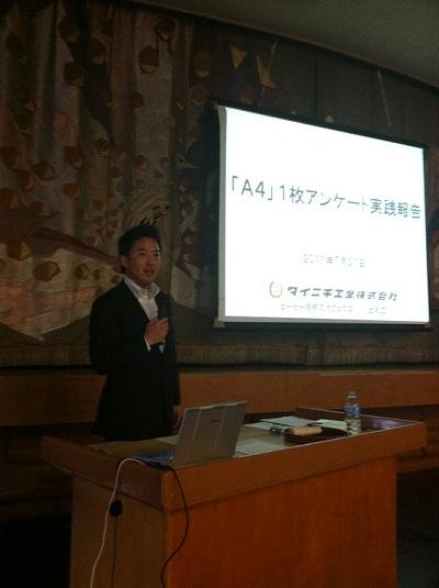 新潟県 新潟商工会議所主催 販売促進(広告宣伝)セミナー講師
