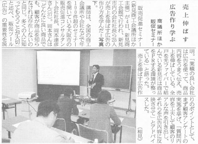 岡山県新見商工会議所販促セミナー備北民報新聞記事