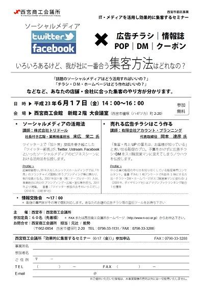 兵庫県 西宮商工会議所主催 販売促進(広告宣伝)セミナー講師