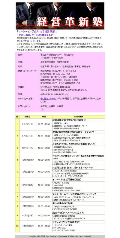 兵庫 小野商工会議所主催 販売促進(広告制作)セミナー講師