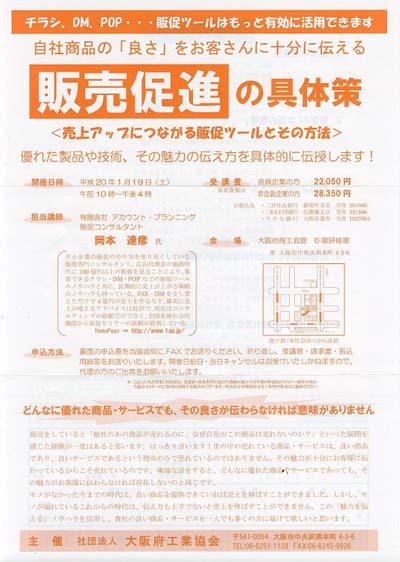 社団法人大阪府工業協会主催販促セミナー